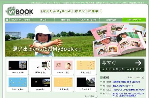 簡単Mybooksite