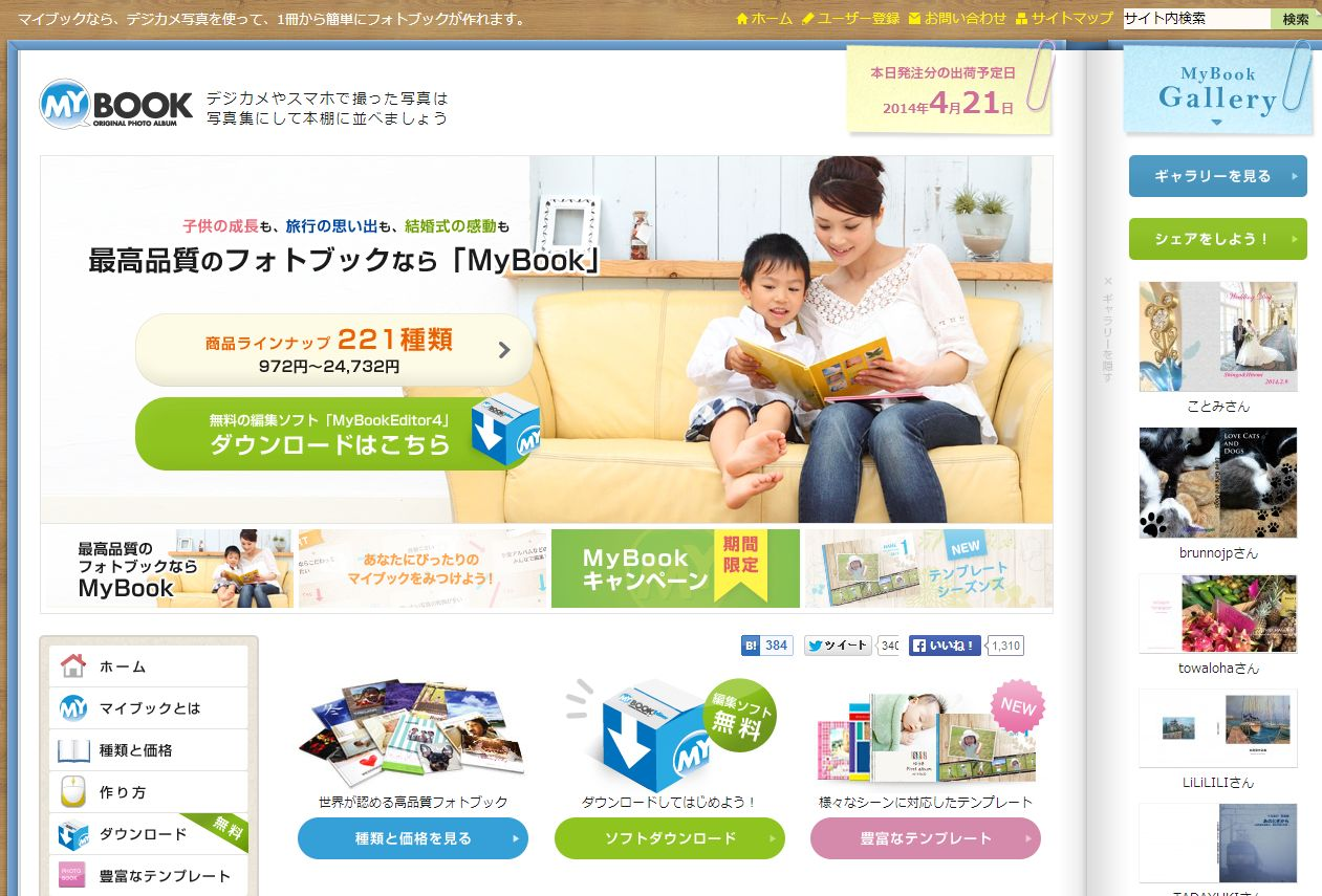 Mybook サイト