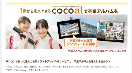 cocoal
