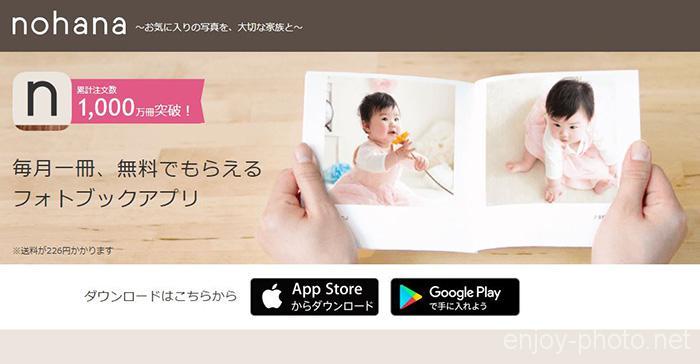ノハナ・公式サイト