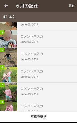 ノハナ・nohana・アプリ