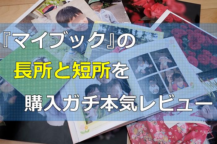 マイブック・Mybook・口コミ