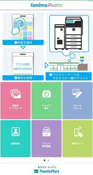 ファミリマート・写真プリント・アプリ