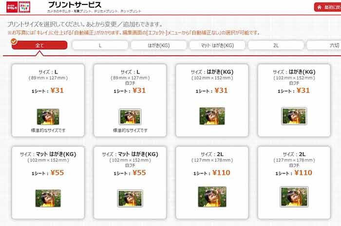 キタムラ ネットプリントアプリ