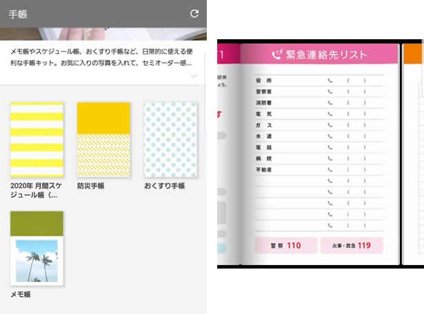 TOLOT(トロット)防災手帳・スケジュール帳・メモ帳