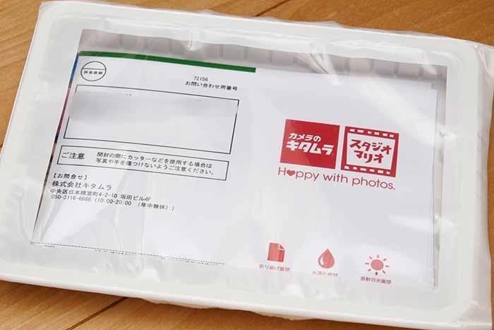 キタムラ「ネットプリント」配送