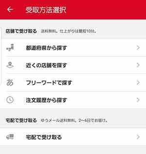 キタムラ「ネットプリント」アプリ操作