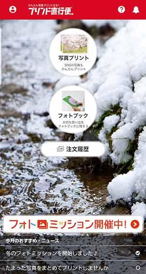 キタムラ「ネットプリント」iphone