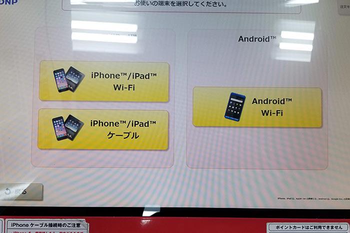 プリントラッシュ・アプリ