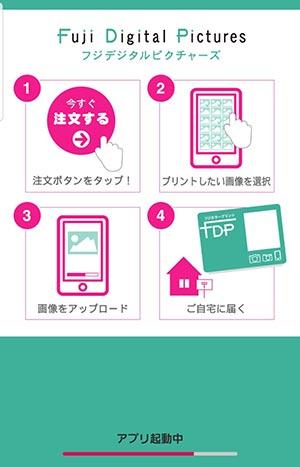 フジデジタルピクチャーズ(FDP)・スマホアプリ