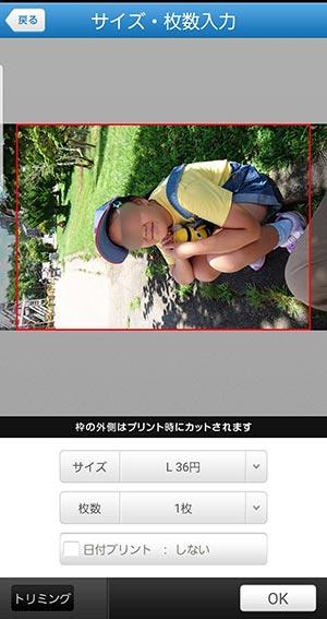 カメラのアマノ・スマホ写真プリント・アプリ口コミ