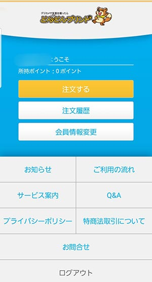 どんどんプリント-スマホ写真プリント・アプリ