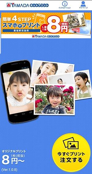 ヤマダネットプリント-スマホ写真プリント・アプリ