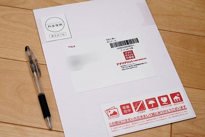 アプリプリント・スマホ写真プリント・感想