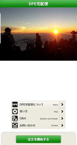 DPE宅配便・スマホ写真プリント・アプリ