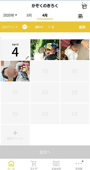 かぞくのきろく・スマホ写真プリント・アプリ