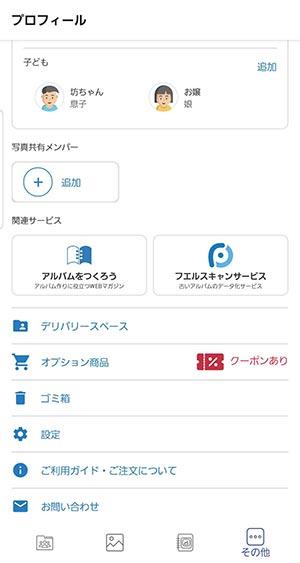 Fueru アルバム・スマホ写真プリント・アプリ