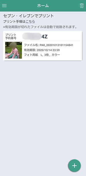 セブンイレブン・写真プリント・アプリ評判